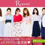 Rcawaiiの公式の画像
