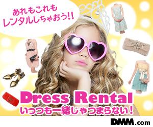 二次会ドレス・ワンピースのDMMレンタルの画像