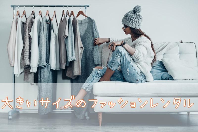 大きいサイズのファッションレンタルをする画像