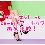エアークローゼットvaRcawaii(アールカワイイ)の比較のTOP画像