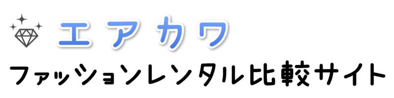 洋服・ファッションレンタル比較サイト【エアカワ】年代別のおすすめ発表