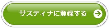 サスティナの登録するボタンの画像