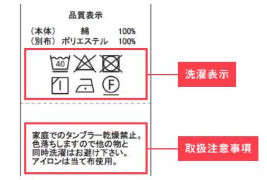 エアークローゼットの洗濯表示の画像