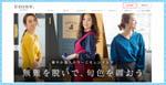 エディストクローゼットのファッションレンタルの比較画像