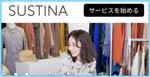 サスティナのファッションレンタルの比較画像