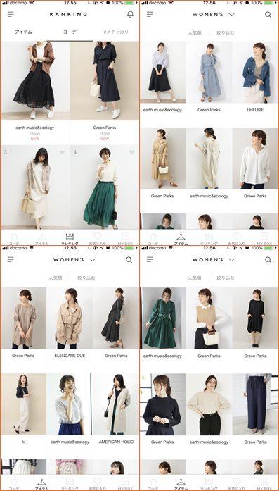 メチャカリの40代におすすめの洋服写真